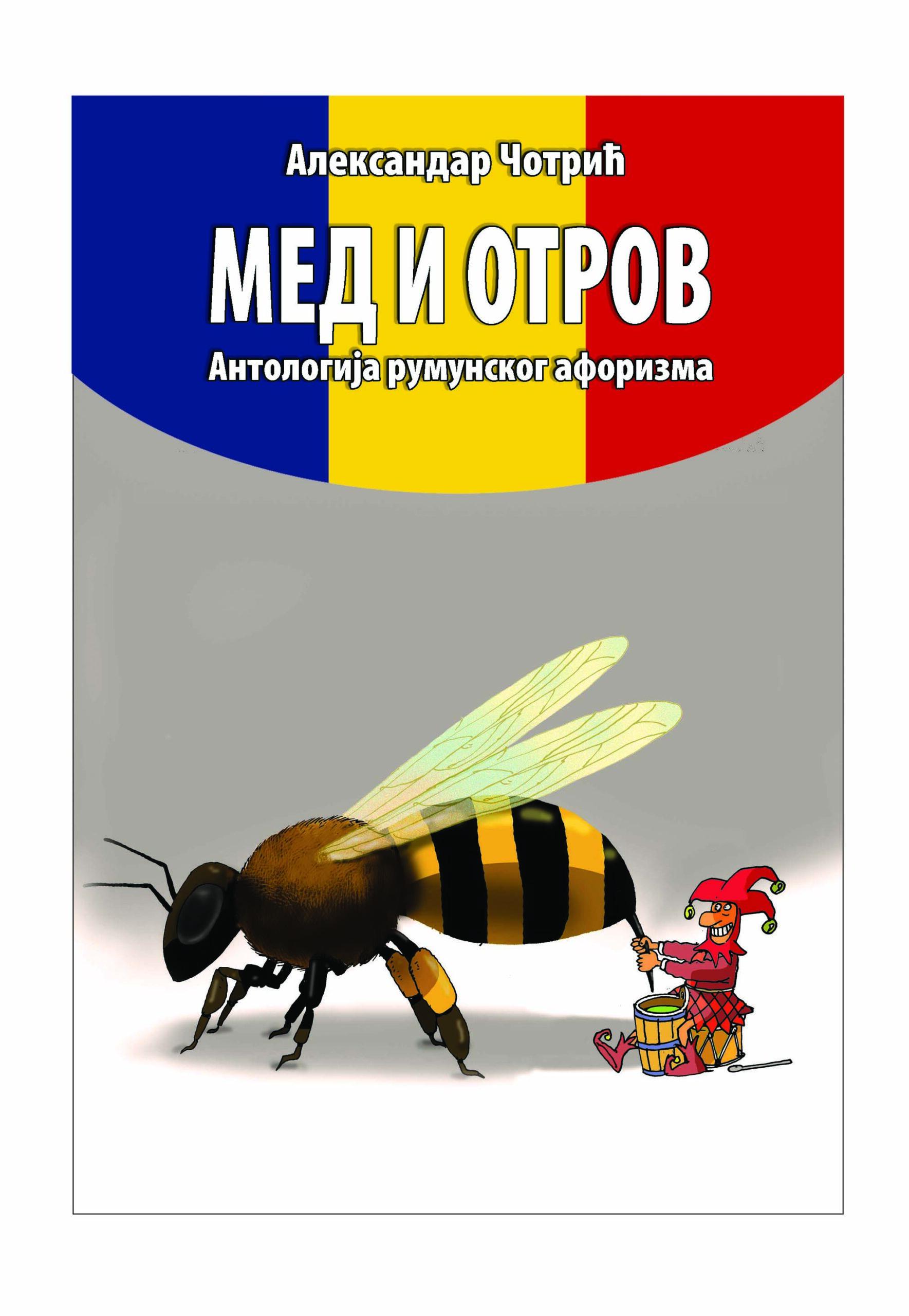 ANTOLOGIA AFORISMULUI ROMÂNESC ÎN LIMBA SÂRBĂ