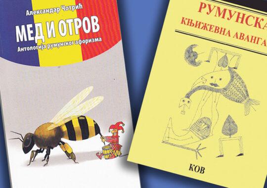 Traduceri noi din creația autorilor români