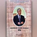 Lansarea volumului omagial Gheorghe Rancu Bodrog
