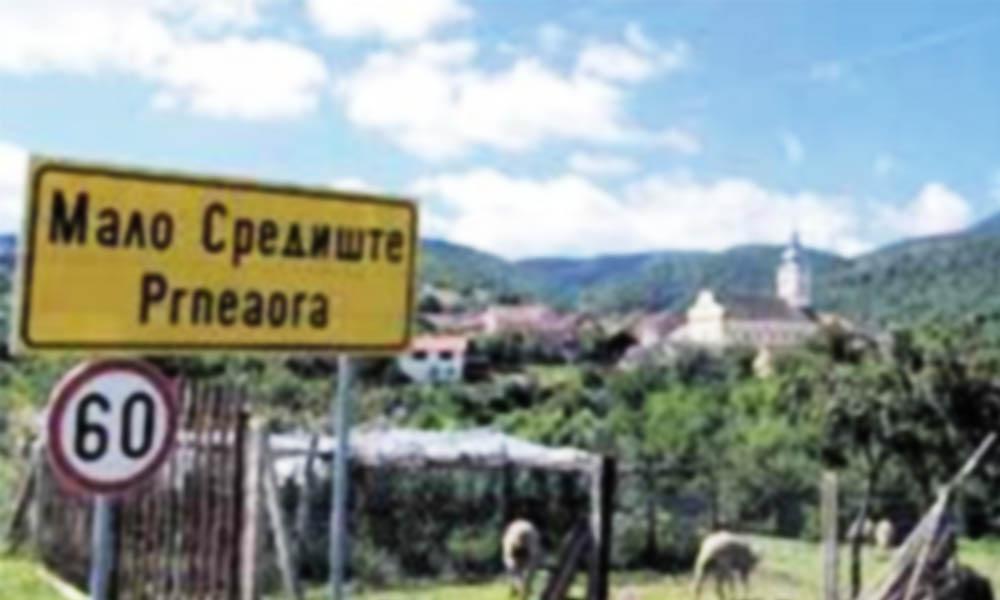 Parohia Srediștea Mică, o importanță deosebită pentru Biserica Ortodoxă Română